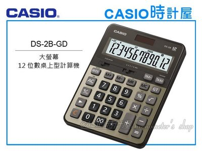 CASIO 時計屋 卡西歐計算機 DS-2B-GD 大螢幕 12位數 加總  GT  稅金 匯率 利潤計算 開發票