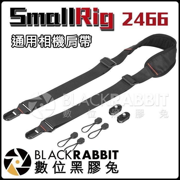 數位黑膠兔【 SmallRig 2466 快拆 背帶 】 減壓 肩帶 2421 提籠 承架 穩定器 2366