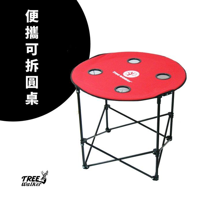 【Treewalker露遊】便攜可拆圓桌 桌子 可拆桌 附網袋杯架 野餐桌 烤肉露營 附手提牛津布收納袋
