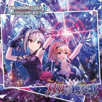 【月光魚 電玩部】現貨全新 CD 偶像大師灰姑娘女孩 STARLIGHT MASTER 22 双翼の独奏歌
