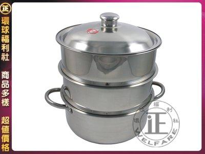 環球ⓐ廚房鍋具☞萬得威304不銹鋼厚料蒸籠組(26CM)不銹鋼蒸籠 白鐵蒸鍋 蒸籠 不銹鋼人床 蒸層 蒸架