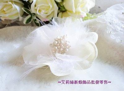 ~艾莉絲新娘飾品 零售~新祕婚紗禮服伴娘婆婆媽媽胸花 白色紗混羽毛新娘頭花可 ~ + 出貨