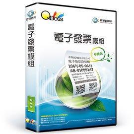 QBoss電子發票模組 - 單機版 ※僅限於有安裝並僅適用QBoss系列軟體使用(進銷存/維修進銷存/零售POS)