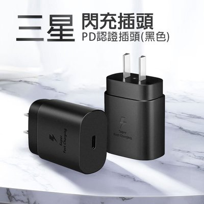 三星25W原裝PD充電頭  快充閃充充電器 Note10/Note20/S10超級充電 EP-TA800 BSM認證