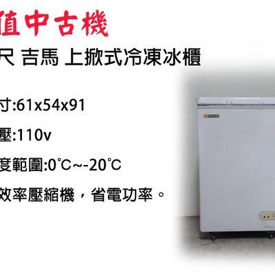 【餐飲設備有購站】【嚴選中古機】2.1尺 吉馬 上掀式冷凍冰櫃/冷凍櫃/二手/中古