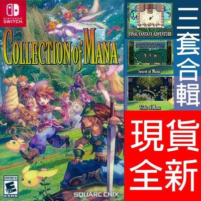 (現貨全新) NS SWITCH 聖劍傳說 收藏集  英文美版 Collection of Mana