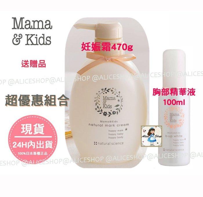 Alice Shop【現貨/送贈品】Mama & Kids 高保濕妊娠霜-470g +胸部專用美容精華100ml
