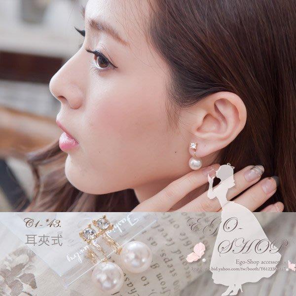 EGO-SHOP正韓國空運唯美人小香水鑽珍珠隱形耳夾耳環C1-43.S不需要