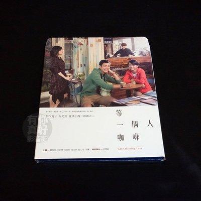 全新影片《等一個人咖啡》BD 藍光 賴雅妍、宋芸樺、布魯斯、張立昂 藍心湄、李㼈、周慧敏