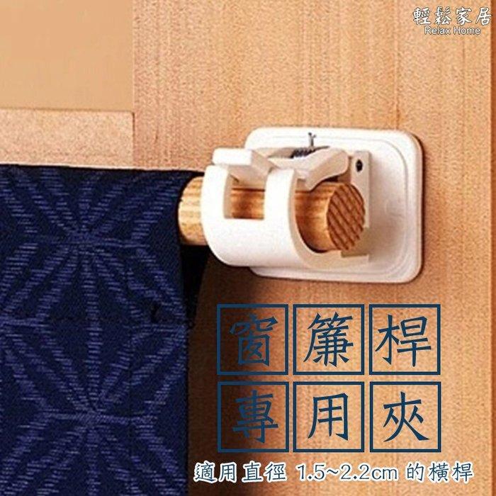 ⚡輕鬆家居⚡日本可黏式掛桿勾 掛杆端部掛夾 掛桿固定夾 掛桿固掛勾 棉麻門簾