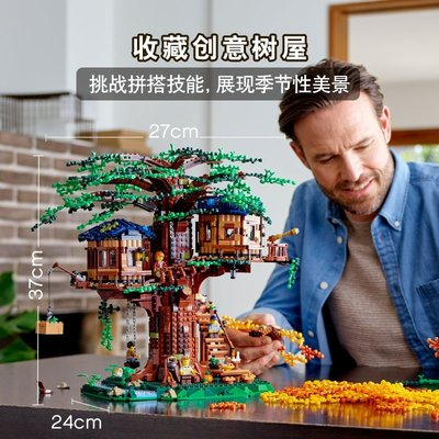 ~LEGO樂高21318樹屋叢林木屋模型兒童拼搭積木益智類男孩女孩玩具