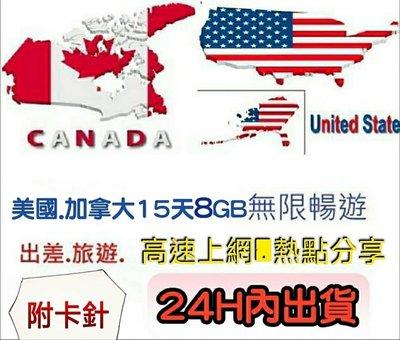 免設定二張免運!美國上網卡 加拿大上網卡15天8GB吃到飽 高速上網漫遊卡 行動網卡 網路卡 網路SIM卡 WIFI現貨