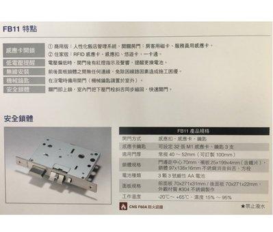 現貨【susumy】FIBRE琺博 商務 電子鎖 FB11 白鐵色 感應卡/機械鑰匙 智慧型 防盜門鎖