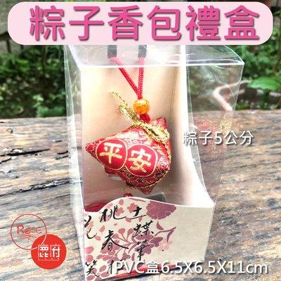 粽子香包禮盒組+PVC盒 端午節最佳送...