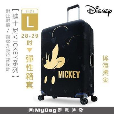 Deseno 防塵套 迪士尼 搖滾燙金 L號 防刮彈性布行李箱箱套 適用28~29吋行李箱  得意時袋