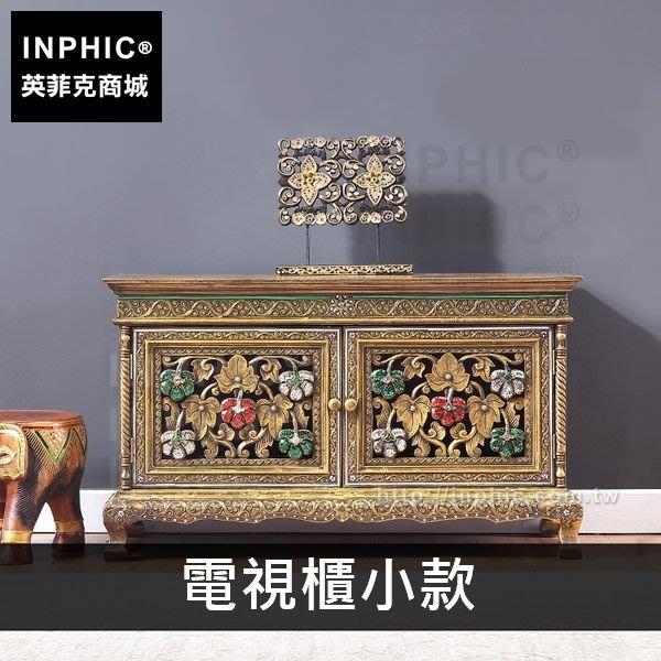 INPHIC-泰式玄關裝飾櫃傢俱門廳櫃儲物櫃電視櫃客廳東南亞-電視櫃小款_DCwD