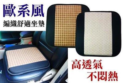 《100% 製》歐風 方形 編織風格 舒適坐墊 軟墊 涼墊 天然環保素材 吸震止滑 透氣