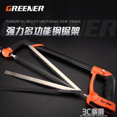 木工鋸 小型強力鋼鋸金屬切割手鋸家用鋸子多功能手工木工鋸弓鋼鋸架據子 3C優購WD