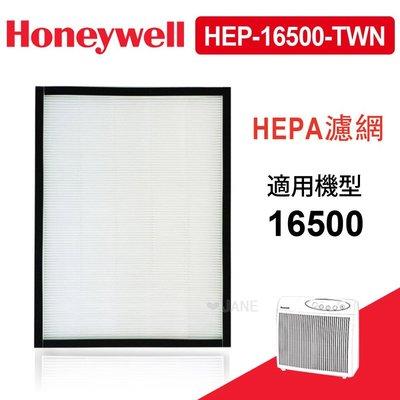 Honeywell 16500 空氣清淨機HEPA濾心 HEP-16500-TWN  送4片加強型活性碳濾網