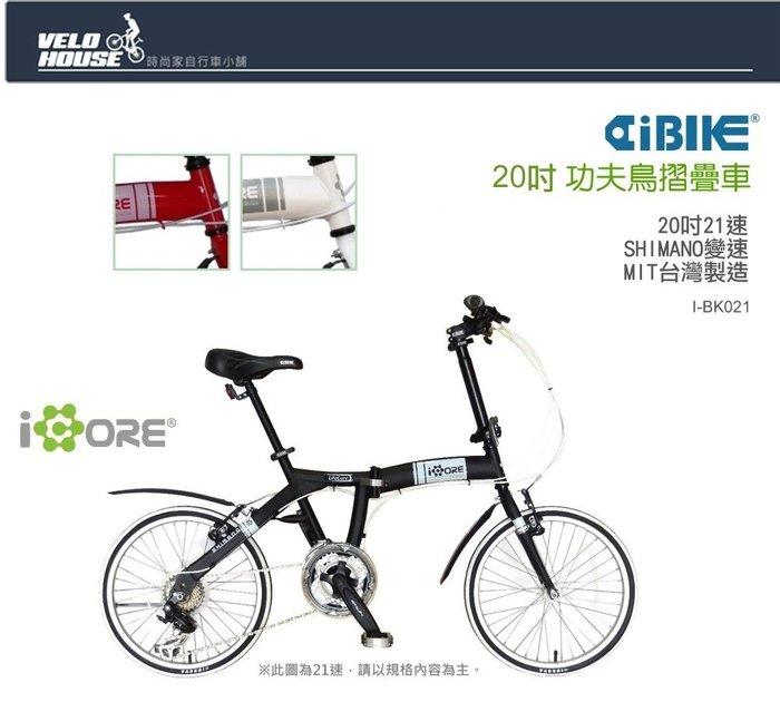 【飛輪單車】AiBIKE愛騎車 20吋21速功夫鳥摺疊車(基本款)-獨家10大贈品通通送給您(三色選擇)