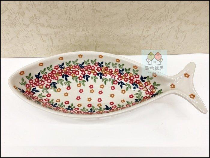 波蘭陶系列 手工彩繪魚形陶瓷點心盤 小紅色造型瓷盤起司水果餅乾鬆餅馬卡龍斯康裝飾盤餐盤烤盤【歐舍傢居】