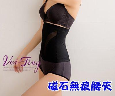 [156]《Vei-Ting》極輕薄無痕腰夾*收腹縮腰健康磁石*無排扣無拉鍊舒適無感彈力貼身調整身型/產後坐月子