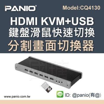 [移動滑鼠跨螢幕]Switch4進1出 HDMI+USB KVM鍵盤滑鼠電腦主機切換器《PANIO國瑭資訊》CQ4310