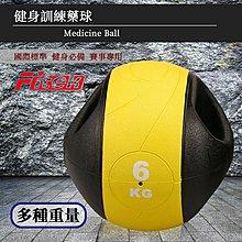 【Fitek健身網】6KG健身手把式藥球⭐️橡膠彈力球⭐️6公斤瑜珈健身球✨重力球✨壁球✨牆球✨核心運動⭐️重量訓練