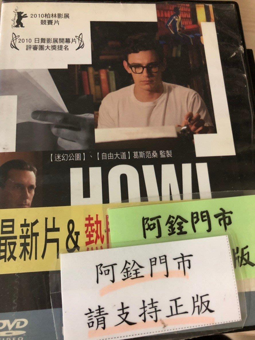 銓銓@59999 DVD 有封面紙張【HOWL】全賣場台灣地區正版片