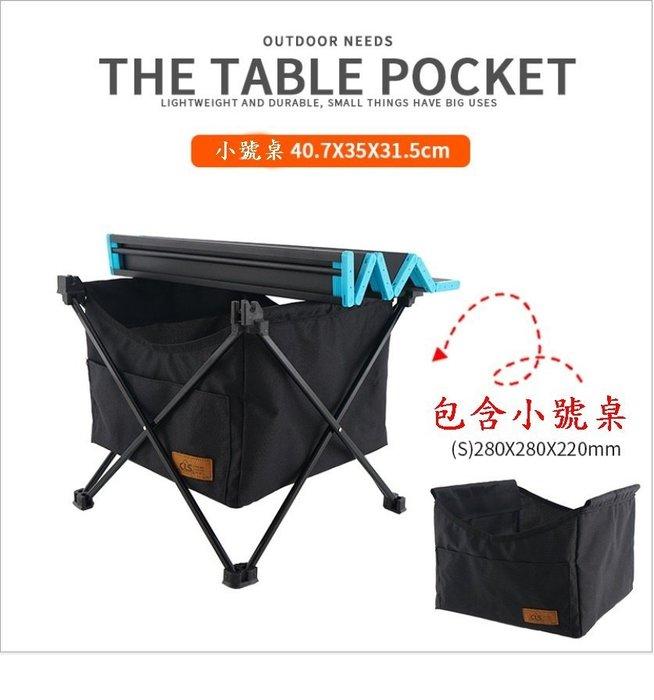 [凱溢露營用品] 戶外折疊鋁合金桌板收納桌附收納口袋 露營桌 收納桌 輕便 折疊桌