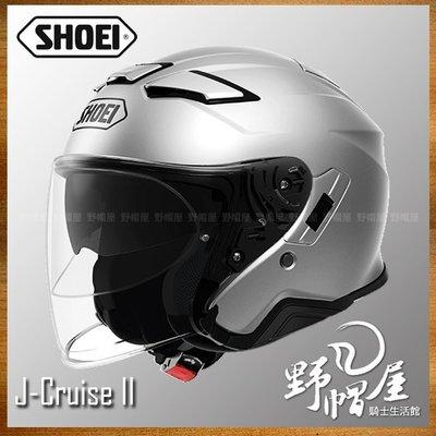 三重《野帽屋》日本 SHOEI J-CRUISE II 3/4罩 安全帽 內墨片設計 內襯全可拆 齒排扣。亮銀