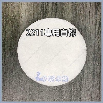 +►►台北 多彩水族◄◄類EHEIM伊罕《 2211圓桶專用白棉 /  單片》台製羊毛絨級白餅,動力桶、圓桶過濾器專用棉 台北市