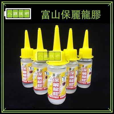 富山保麗龍膠 30ml 保麗龍膠 膠水 黏著劑 透明膠 不織布 手工膠 手作用品
