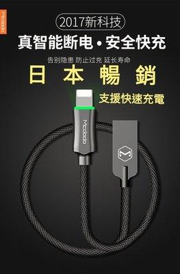 蘋果充電線 防過充 安全充電線 iPhone 1.8米