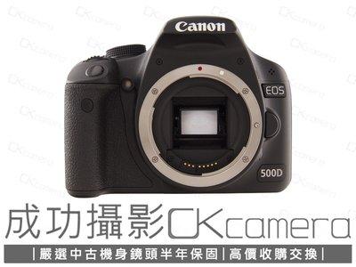 成功攝影 Canon EOS 500D Body 中古二手 1510萬像素 超值輕巧 實用入門單眼相機 FullHD攝錄 保固半年