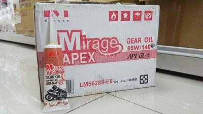 【整箱48條免運費】台灣中油 Mirage 美耐吉 85W140 GL-5 120cc 機車 齒輪油