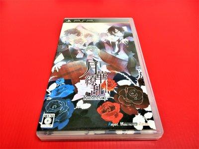 ㊣大和魂電玩㊣ PSP 月華繚亂ROMANCE{日版}編號:Q3---掌上型懷舊遊戲