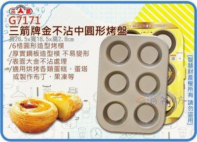 海神坊 G7171 TRIARROW 2.5吋 三箭牌金不沾中圓形烤盤 65mm 蛋糕模 餅乾模 布朗尼 布丁 6連