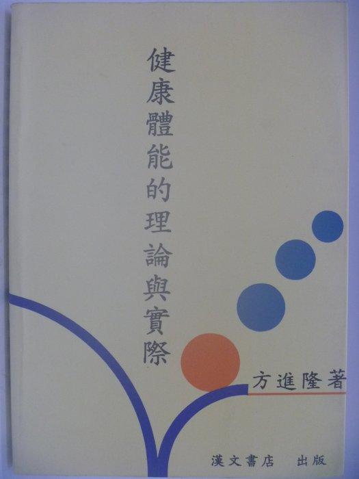 【月界二手書店】健康體能的理論與實際-二版(絕版)_方進隆_漢文書店出版 ║體育║CED