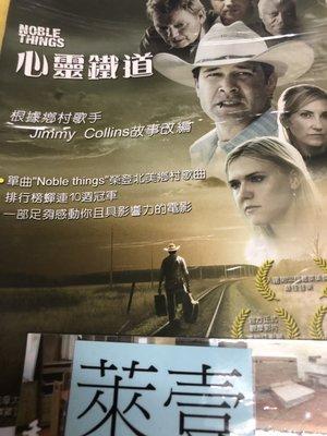 萊壹@52339 DVD【心靈鐵道】全賣場台灣地區正版片