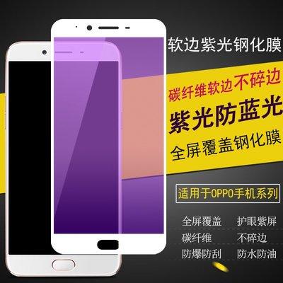 紫光軟邊全屏覆蓋OPPO鋼化膜R11 oppo R11Plus手機膜 防抗藍光彩膜