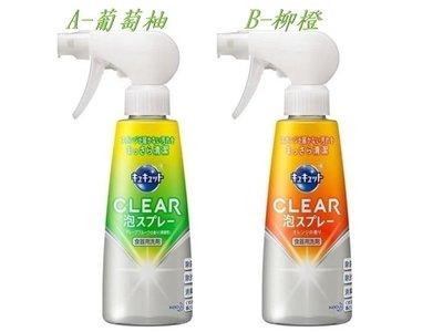 【依依的家】日本製 KAO花王 CUCUTE CLEAR 泡沫噴霧洗碗精(柳橙/葡萄柚)