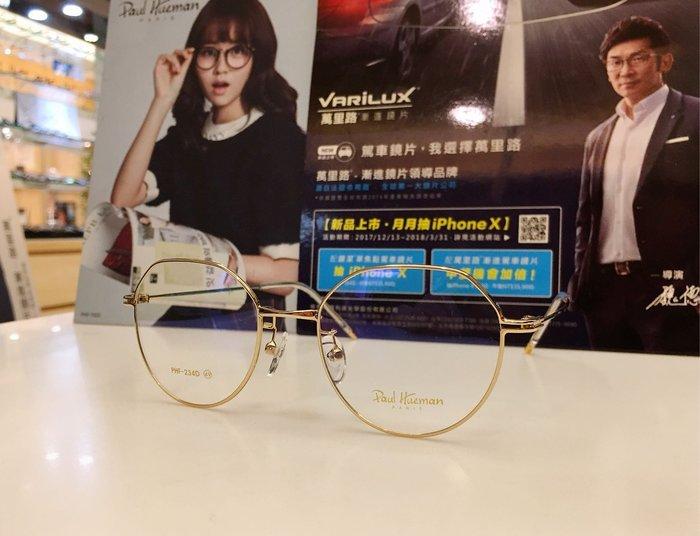 Paul Hueman 韓國熱銷品牌 英倫街頭時尚 金色多邊形金屬細邊眼鏡 時尚百搭 前衛復古 PHF234D 234