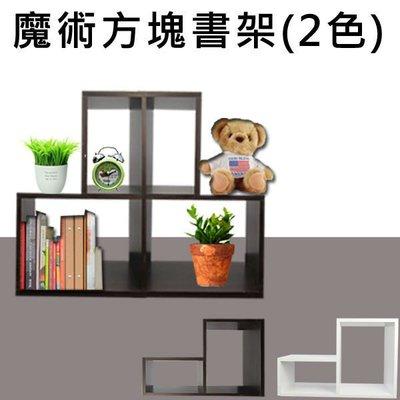 現代家具~033魔術方塊組合櫃(兩色) 收納櫃 雜誌櫃 置物櫃 桌上櫃 高低櫃  置物櫃 造型百變