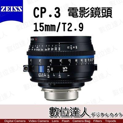 預購【數位達人】公司貨 ZEISS CP.3 15mm T2.9 PL/Feet / 蔡司 電影鏡