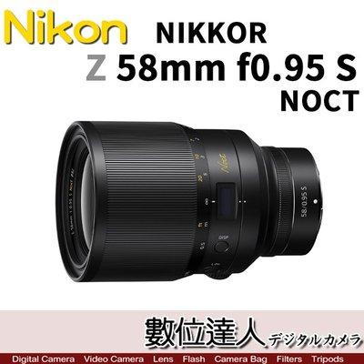 【數位達人】平輸 Nikon NIKKOR Z 58mm F0.95 S Noct Z系列 Z7 Z6 Z50 經典