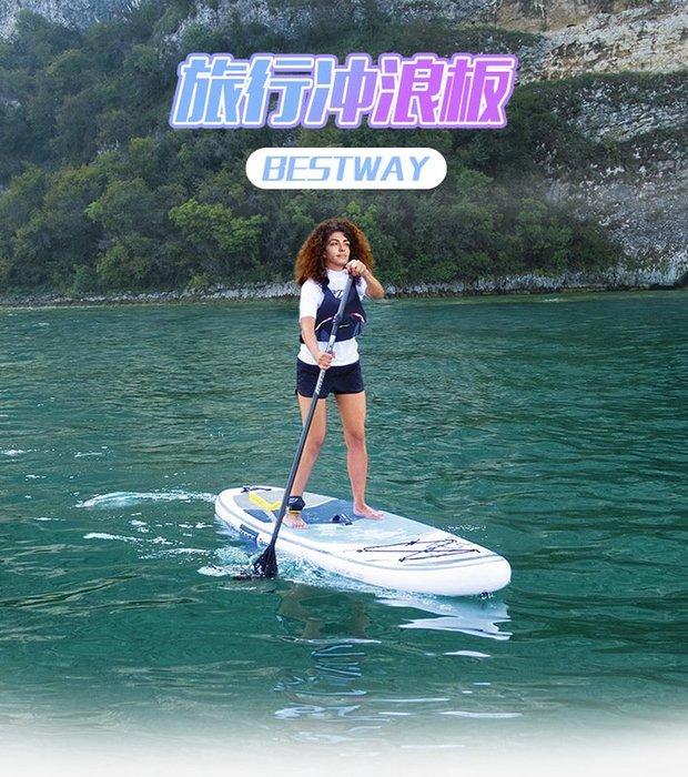 美式衝浪 正廠Bestway 藍色 SUP立式划槳 充氣式水上滑板 衝浪舟 槳板 衝浪板 水上瑜珈板 溯溪板釣魚板 浮板