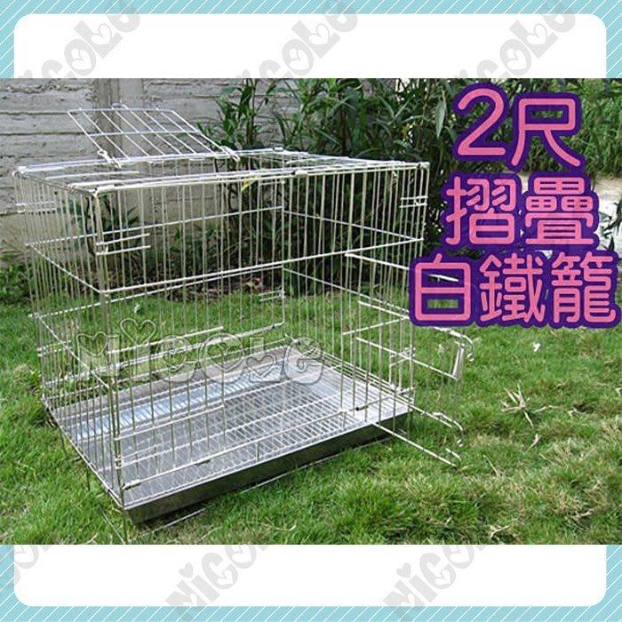 *Nicole寵物*2尺白鐵摺疊狗籠《新品促銷》二尺,不銹鋼,白鐵托盤,上開雙門,抽屜式,狗窩,狗屋,睡窩,臘腸狗