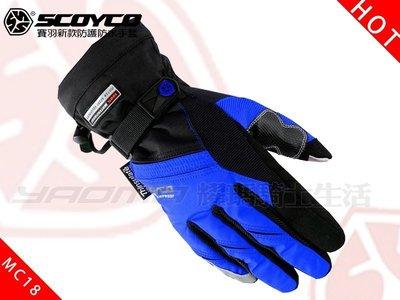 SCOYCO手套|MC18 藍 防水 保暖 觸控手套 短手套 賽羽『耀瑪騎士生活機車部品』
