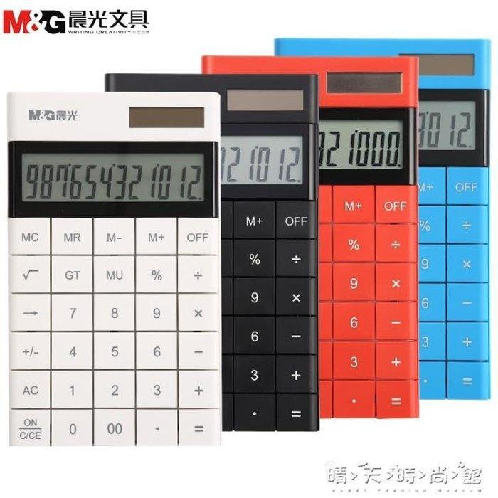 晨光辦公用品計算器財務專用計算機12位可愛時尚大按鍵計算器